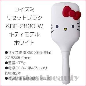 【x2個セット】 コイズミ リセットブラシ KBE-2830-W キティモデル ホワイト|co-beauty
