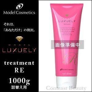 香栄化学 モデル ラグジュエリー トリートメント RE 1000g 詰替え用|co-beauty