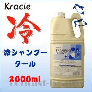 【x3個セット】 クラシエ シャンプー(クール) 2000ml|co-beauty