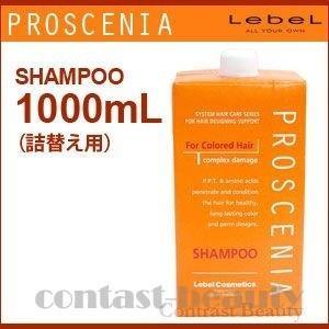 ルベル/LebeL プロセニア シャンプー 1000ml 詰替え用 詰め替え|co-beauty