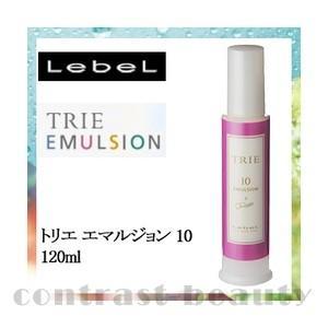 【x5個セット】 ルベル トリエ エマルジョン 10 120ml co-beauty