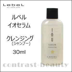 「x3個セット」 ルベル イオセラム クレンジング (シャンプー) 30ml 美容室|co-beauty