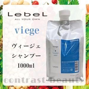 ルベル ヴィージェ シャンプー 1000ml 美容室|co-beauty