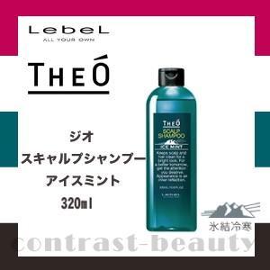 ルベル ジオ スキャルプシャンプー アイスミント 320ml メンズ|co-beauty