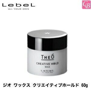 ルベル ジオ ワックス クリエイティブホールド 60g メンズ|co-beauty