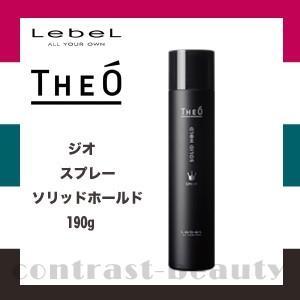 「x3個セット」 ルベル ジオ スプレー ソリッドホールド 170g メンズ|co-beauty