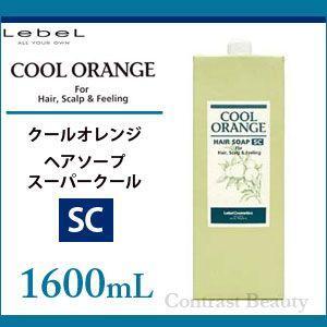 【在庫限り】 ルベル クールオレンジ ヘアソープ スーパークール 1600ml シャンプー 美容室|co-beauty