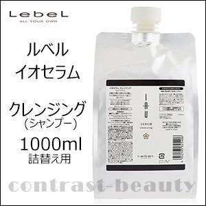 ルベル イオセラム クレンジング (シャンプー) 1000ml 詰替え用(レフィル)|co-beauty