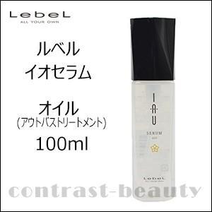 ルベル イオセラム オイル(ヘアトリートメント) 100ml|co-beauty