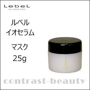 「x3個セット」 ルベル イオセラム マスク 25g|co-beauty