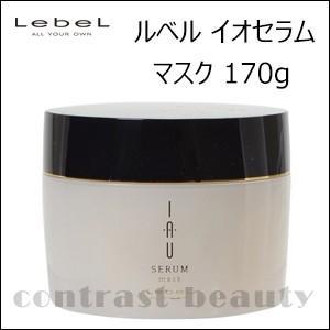 ルベル イオセラム マスク 170g|co-beauty