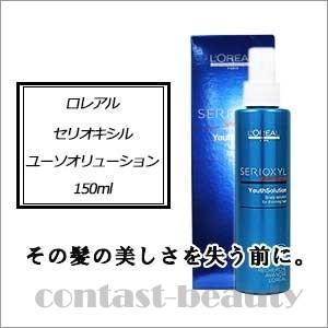 【x3個セット】 ロレアル セリオキシル ユーソオリューション 150ml 容器入り 育毛剤 女性用|co-beauty