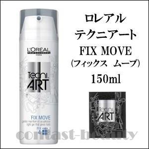 ロレアル テクニアート FIX MOVE (フィックスムーブ) 150ml 容器入り|co-beauty
