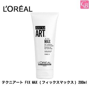 ロレアル テクニアート FIX MAX (フィックスマックス) 200ml 容器入り|co-beauty