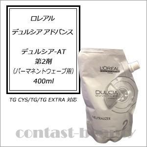ロレアル デュルシア アドバンス TG EXTRA/TG/TG CYS (チオ エクストラ、チオ、チオシス対応) 2剤 400ml|co-beauty
