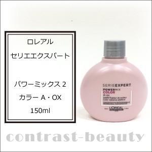 「x2個セット」 ロレアル セリエ エクスパート パワーミックス2 カラー A・OX 150ml|co-beauty
