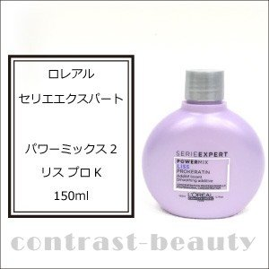 「x3個セット」 ロレアル セリエ エクスパート パワーミックス2 リス プロK 150ml|co-beauty