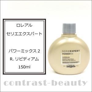 ロレアル セリエ エクスパート パワーミックス2 R.リピディアム 150ml|co-beauty