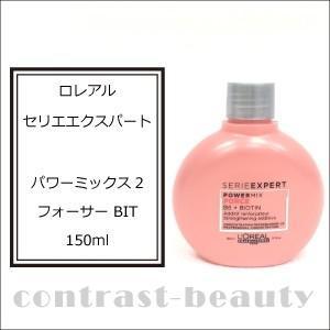 「x3個セット」 ロレアル セリエ エクスパート パワーミックス2 フォーサー BIT 150ml|co-beauty