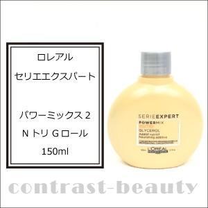 「x2個セット」 ロレアル セリエ エクスパート パワーミックス2 Nトリ Gロール 150ml|co-beauty