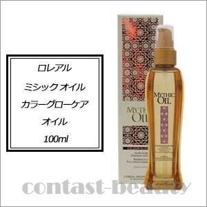 【x4個セット】 ロレアル ミシック オイル カラーグローケア オイル 100ml|co-beauty