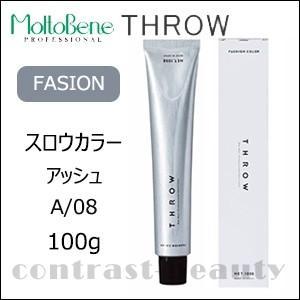 モルトベーネ スロウ ファッションカラー A/08 アッシュ 100g|co-beauty