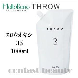 モルトベーネ スロウ オキシ(2剤) 3% 1000ml|co-beauty