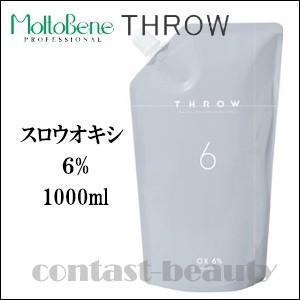モルトベーネ スロウ オキシ(2剤) 6% 1000ml|co-beauty