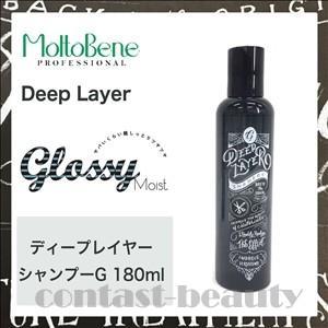 モルトベーネ ディープレイヤー シャンプーG 180ml 美容室|co-beauty