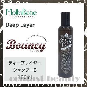 モルトベーネ ディープレイヤー シャンプーB 180ml 美容室|co-beauty