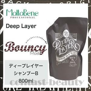 [x2個セット] モルトベーネ ディープレイヤー シャンプーB 800ml 美容室|co-beauty