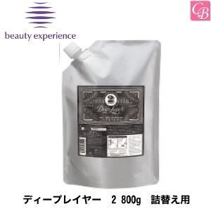 【x4個セット】 モルトベーネ ディープレイヤー 2 800g 詰替え用(レフィル)|co-beauty