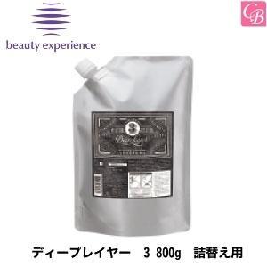 【x3個セット】 モルトベーネ ディープレイヤー 3 800g 詰替え用(レフィル)|co-beauty