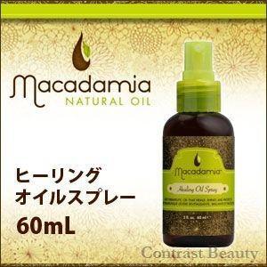 【x2個セット】 マカダミアナチュラルオイル 60ml ヒーリングオイルスプレー co-beauty