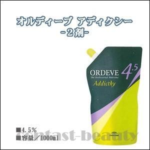 ミルボン オルディーブアディクシー 2剤 オキシダン 4.5% 1000ml|co-beauty