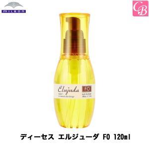 ミルボン ディーセス エルジューダFO 120ml 洗い流さないヘアトリートメント 美容院|co-beauty
