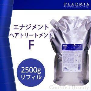ミルボン プラーミア エナジメントヘアトリートメントF 2.5kgパック 詰替用 サロン専売品 業務用|co-beauty