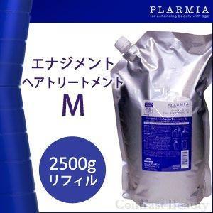 ミルボン プラーミア エナジメントヘアトリートメントM 2.5kgパック 詰替用 サロン専売品 業務用|co-beauty