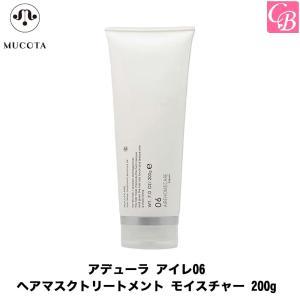 ムコタ アデューラ アイレ06 ヘアマスクトリートメント モイスチャー 200g co-beauty