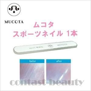ムコタ スポーツネイル 1本 爪やすり 爪ヤスリ ガラス製 爪磨き|co-beauty