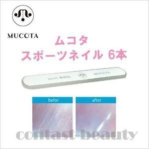 「x4個セット」 ムコタ スポーツネイル 6本セット 爪やすり 爪ヤスリ ガラス製 爪磨き|co-beauty