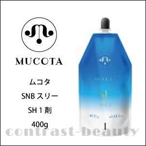 ムコタ SNBスリー SH 1剤 400g|co-beauty