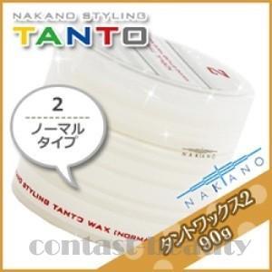 【x3個セット】 ナカノ タント Nワックス 2 ノーマルタイプ 90g 容器入り|co-beauty