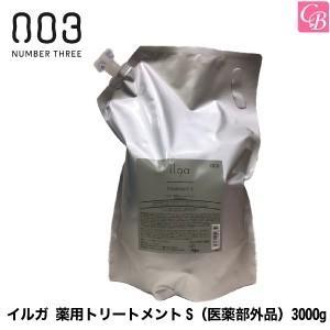 ナンバースリー イルガ 薬用トリートメントS(医薬部外品) 3000g (業務用) サロン専売品 co-beauty