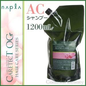 【x4個セット】 ナプラ ケアテクトOG シャンプーAC 1200ml リフィル co-beauty