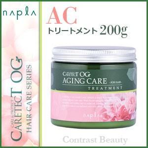 【x2個セット】 ナプラ ケアテクトOG トリートメントAC 200g co-beauty