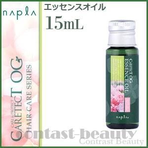 ナプラ ケアテクトOG エッセンスオイル 15ml ノンシリコン|co-beauty