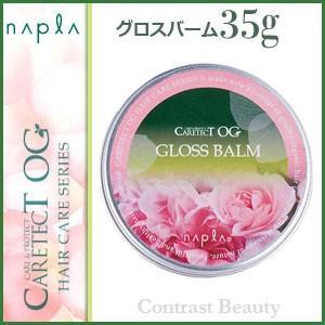 「x3個セット」 ナプラ ケアテクトOG グロスバーム 35g ノンシリコン co-beauty