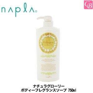 ナプラ ナチュラグローリー ボディーフレグランスソープ 750ml|co-beauty