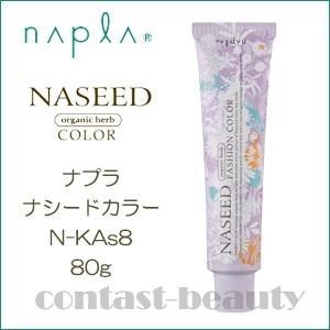 ナプラ ナシードカラー N-KAs8 80g|co-beauty